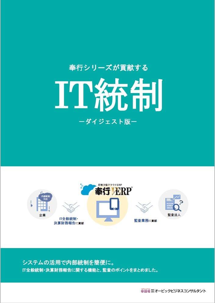 thumb_ITcontrol