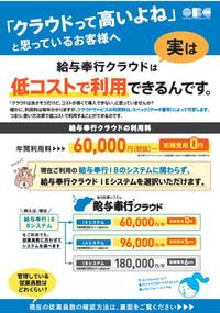kyuyo-cloud-mini-cost