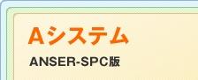 Aシステム ANSER-SPC版