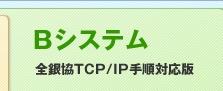Bシステム 全銀協TUP/IP手順対応版