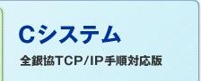 Cシステム 全銀協TUP/IP手順対応版