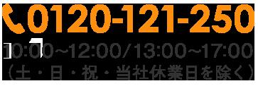 0120-121-250(9:30~12:00/13:00~17:00)