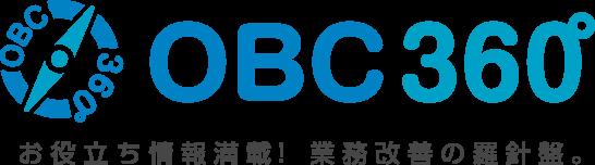 OBC360° お役立ち情報満載!業務改善の羅針盤