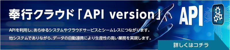 奉行クラウド「API version」