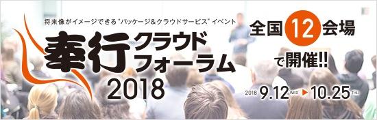奉行クラウドフォーラム2018 全国12会場で開催 詳しくはこちら
