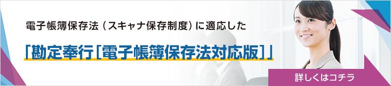 電子帳簿保存法(スキャナ保存制度)に適応した「勘定奉行[電子帳簿保存法対応版]」