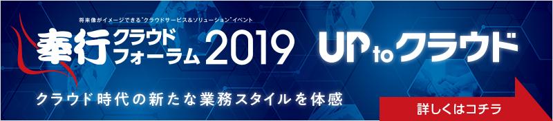 奉行クラウドフォーラム2019 -UPtoクラウド-