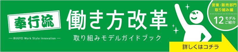 奉行流働き方改革取り組みガイドブック【営業・販売部門版】