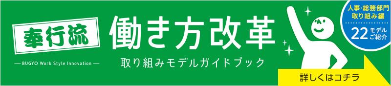 奉行流働き方改革取り組みガイドブック【人事総務部門版】