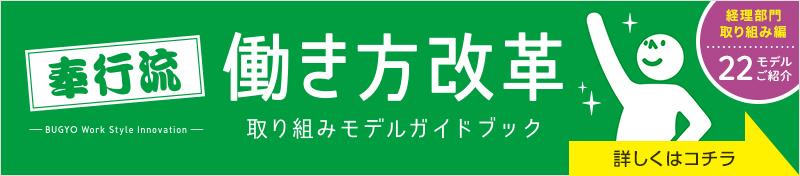 奉行流働き方改革取り組みガイドブック【経理部門版】