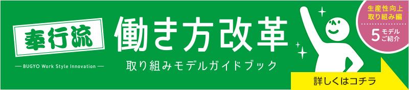 奉行流働き方改革取り組みガイドブック【生産性向上取り組み編】