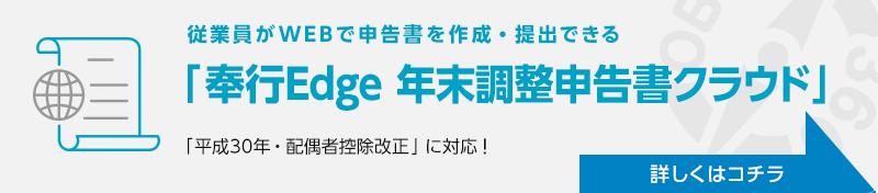 「平成30年・配偶者控除改正」に対応!従業員がWEBで申告書を作成・提出できる「年末調整申告書サービス」はこちらをクリック