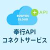 奉行APIコネクトサービスについて