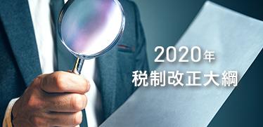 【2020年度税制改正】法人税に関する3つのポイントを解説