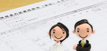 2017年 年末調整に影響アリ!必ず知っておくべき「配偶者控除改正」の全容と課題