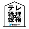 テレ経理×テレ総務奉行クラウド