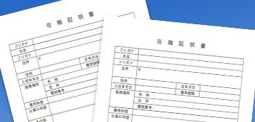 在職証明書とは|記載事項や手間をかけずに作成するためのポイント