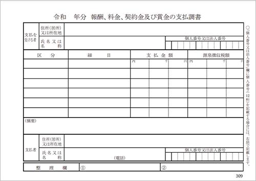 [手書用]報酬、料金、契約金及び賞金の支払調書