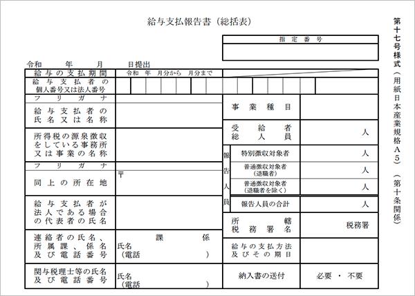 給与支払報告書(個人別明細書)第17号様式別表記載要領
