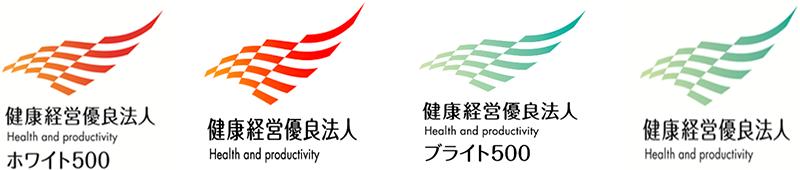 経済産業省「健康経営優良法人認定制度」より
