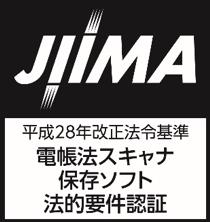 JIIMA 平成28年改正法令基準 電帳法スキャナ保存ソフト法的要件認証