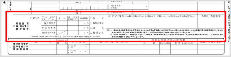 給与所得者の扶養控除等(異動)申告書 「障害者、寡婦、寡夫又は勤労学生」