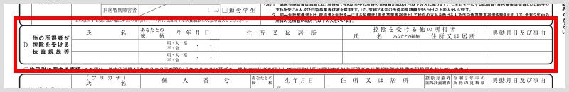 給与所得者の扶養控除等(異動)申告書 「他の所得者が控除を受ける扶養親族等」