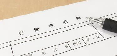 労働者名簿とは?記載事項や保存期間、書き方、管理方法を詳しく解説