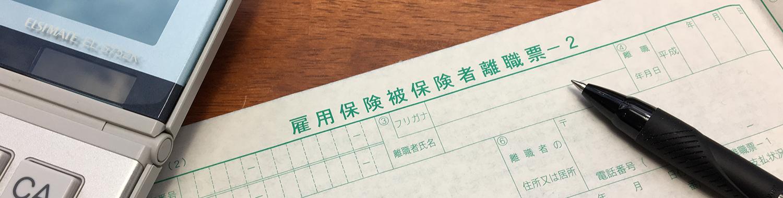 書 書き方 証明 離職 【離職票の書き方】基礎日数の数え方から細かいポイントまで解説