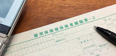 要チェック!雇用保険被保険者離職証明書の書き方と作成・提出時の注意点