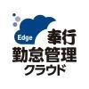 奉行Edge勤怠管理クラウド