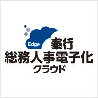 奉行Edge総務人事電子化クラウド