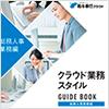 総務人事業務編 クラウド業務スタイルガイドブック