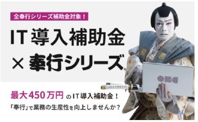IT導入補助金×奉行シリーズ