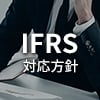 IFRS対応方針