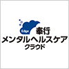 奉行Edgeメンタルヘルスケアクラウド