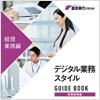 経理業務編 クラウド業務スタイルガイドブック