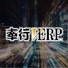 奉行V-ERP