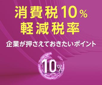 消費税10%軽減税率 企業が押させておきたいポイント