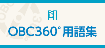 OBC360°用語集