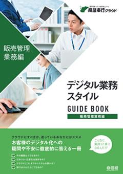 販売管理業務編 デジタル業務スタイルガイドブック