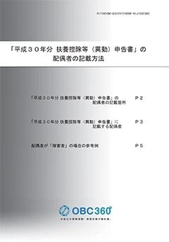 平成30年分 扶養控除等(異動)申告書の配偶者の記載方法