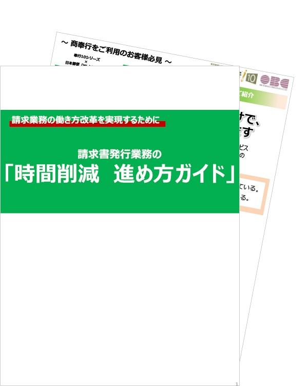 「請求書発行業務の時間削減 進め方ガイド」&「請求書発行業務省力化モデル」