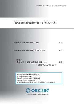 「配偶者控除等申告書」の記載方法
