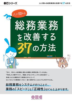 人に関わる総務業務を改善する37の方法ガイドブック