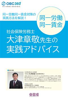 「同⼀労働同⼀賃⾦対策の実践法を解説!社会保険労務⼠ ⼤津章敬先⽣の実践アドバイス」