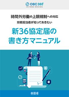 労務担当者が知っておきたい新36協定届の書き方マニュアル