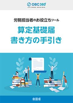 労務担当者のお役立ちツール 算定基礎届書き方の手引き