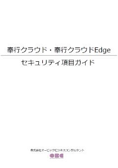 奉行クラウド・奉行クラウドEdgeセキュリティ項目ガイド