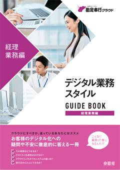 経理業務編 デジタル業務スタイルガイドブック